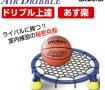 【あす楽】【送料無料】エアドリブル 改良版 2018 最新版 バスケットボール [5号 6号 7号対応] 室内 ドリブル練習