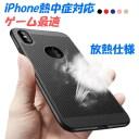 iPhoneXS Max iPhoneXS カバー 耐衝撃 放熱仕様 iPhoneXR iPhoneX iPhone8Plus iPhone8 iPhone……