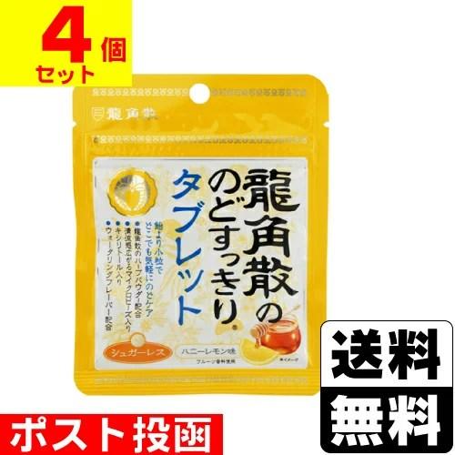 ■ポスト投函■[龍角散]龍角散ののどすっきりタブレット ハニーレモン味【4個セッ