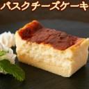 【送料無料】しあわせのバスクチーズケーキ ロングサイズ