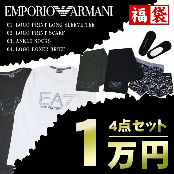 エンポリオ アルマーニ EMPORIO ARMANI 2018 ブランド福袋 4点入り 10800円 送料無料 数量限定 18福袋