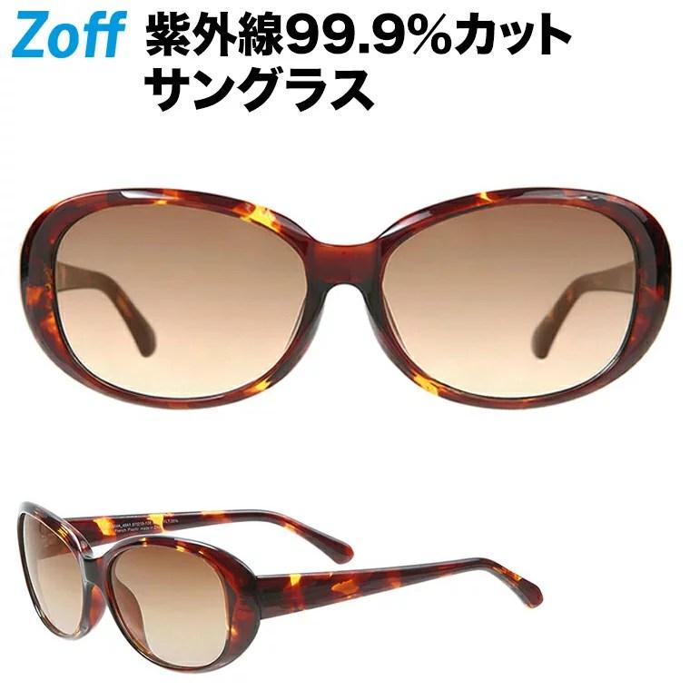 オーバル型サングラス| Zoff ゾフ 眼鏡 めがね ダテメガネ UV対策 紫外線カット メンズ 男性用 レディース 女性用 おしゃれ 【ZA181G04_49A1 ZA181G04-49A1 デミブラウン】あす楽