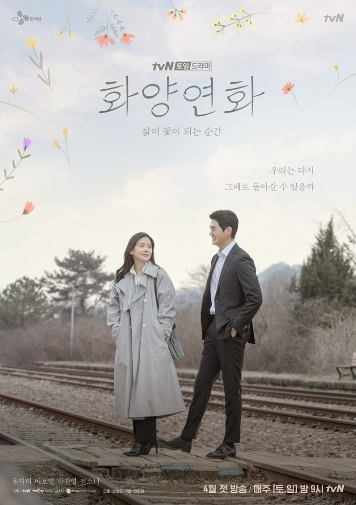 "When My Love Blooms"" (2020 Drama): Cast & Summary 