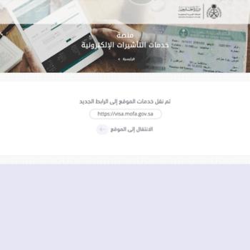 Enjazitcomsa At Wi منصة خدمات التأشيرات الإلكترونية إنجاز