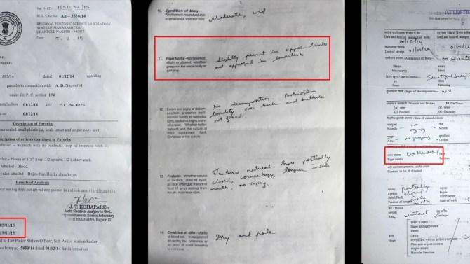 पोस्टमॉर्टम और विसरा जांच की रिपोर्ट