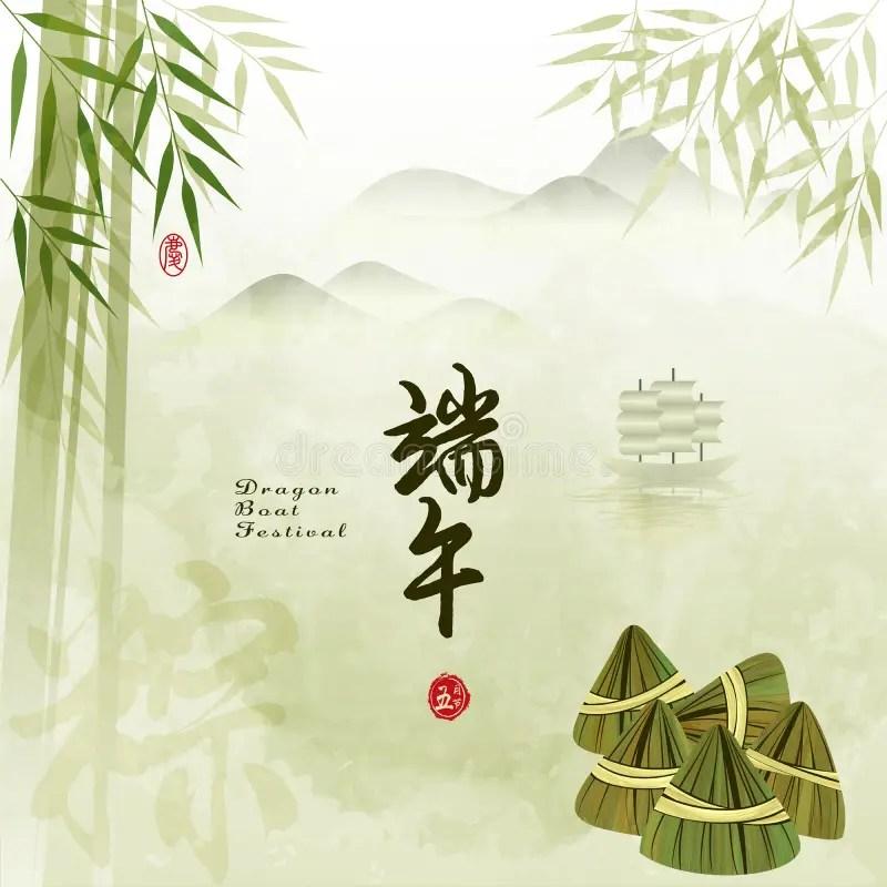 漢語端午節有米餃子背景 向量例證. 插畫 包括有 夏天, 餃子, 葉子, 例證, 季節, 漢語, 波兒地克的 - 72932811