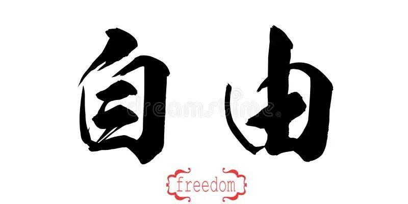 Word Freedom Stock Illustrations