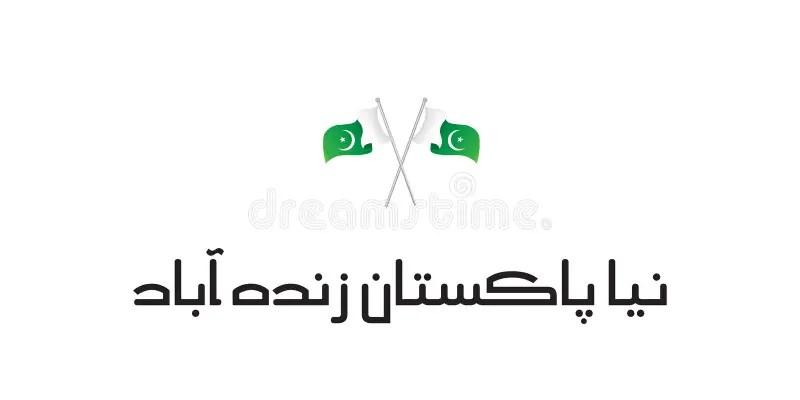 Naya Pakistan Zindabad stock vector. Illustration of