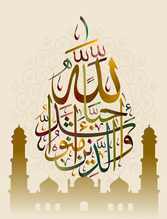 Al Quran Vektor : quran, vektor, Stock, Illustrations, Illustrations,, Vectors, Clipart, Dreamstime
