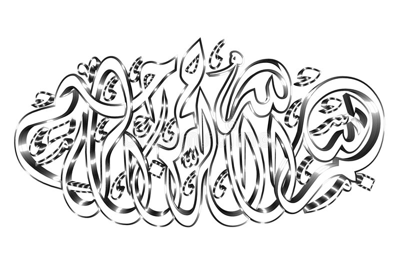 Islamic Prayer Symbol #77 stock illustration. Illustration