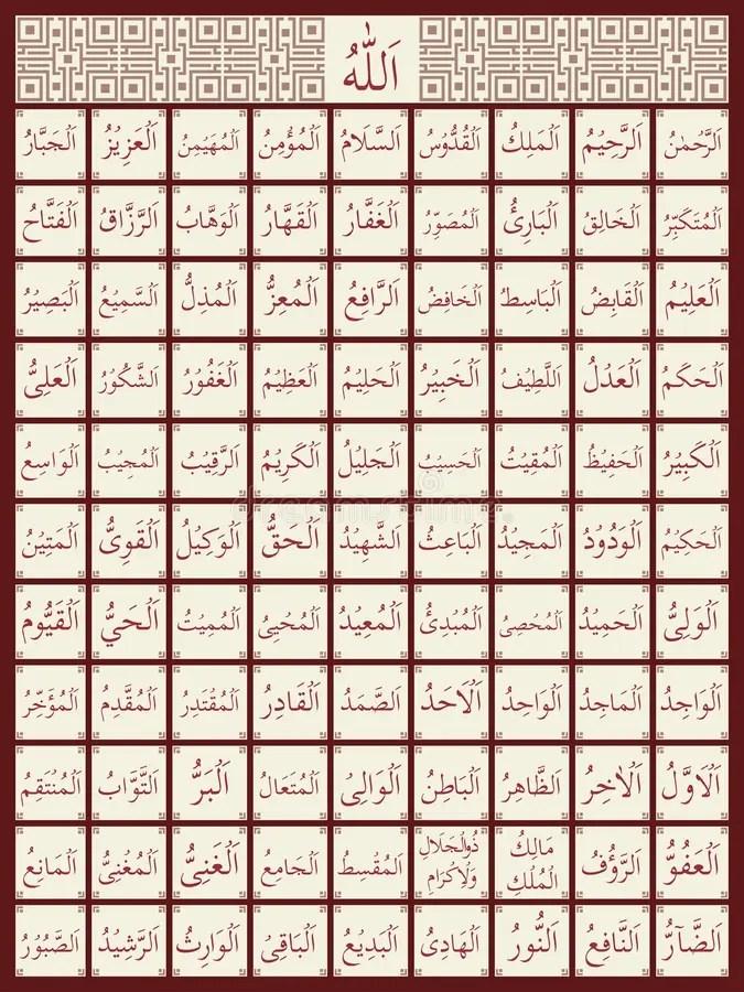 Les 99 Nom D Allah : allah, Names, Attributes, Allah, Islam), Arabic, Stock, Vector, Illustration, Fitri,, Islam:, 68931962