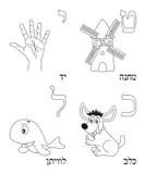 Hebrew Alphabet Blocks stock vector. Illustration of