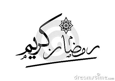Arabic Calligraphy Translation : Ramadan Kareem Is Stock