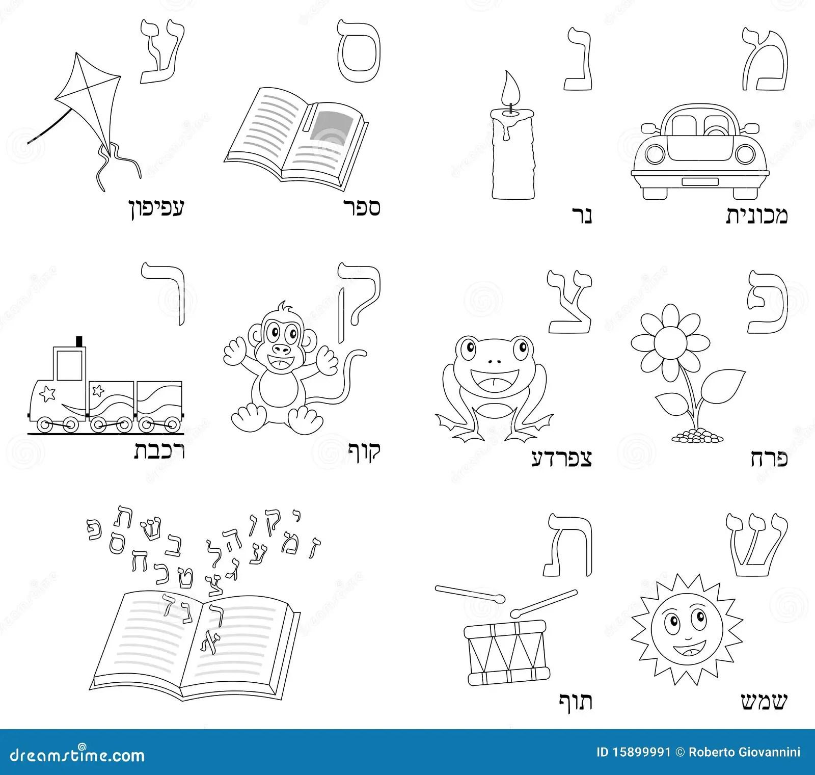 Alfabeto Hebreo Que Colorea 4 Imagen De Archivo