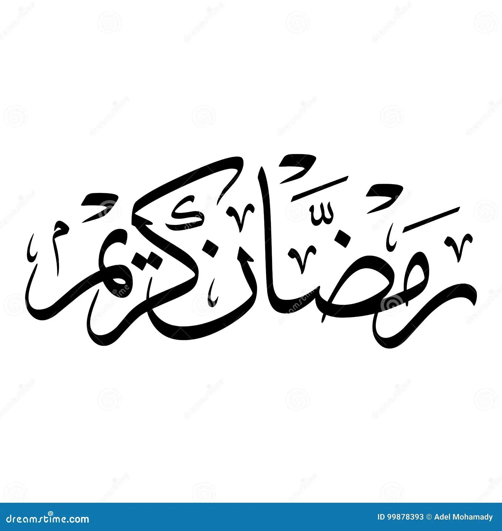 Ramadan Kareem Stock Vector Illustration Of Holy