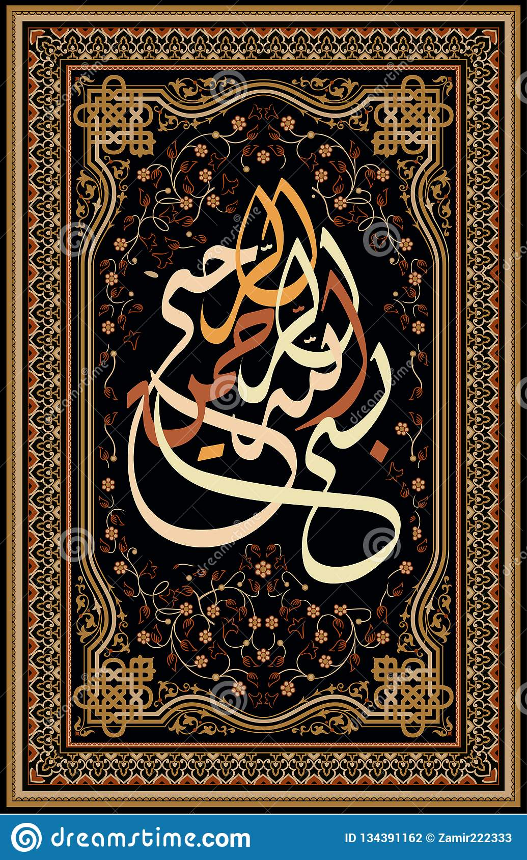 arabic calligraphy of the
