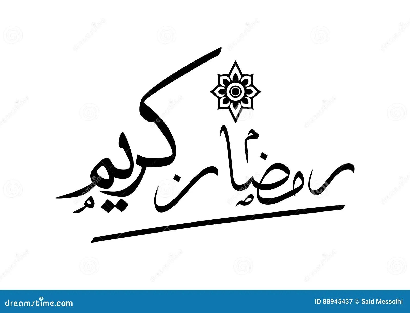 Arabic Calligraphy Translation Ramadan Kareem Is Stock
