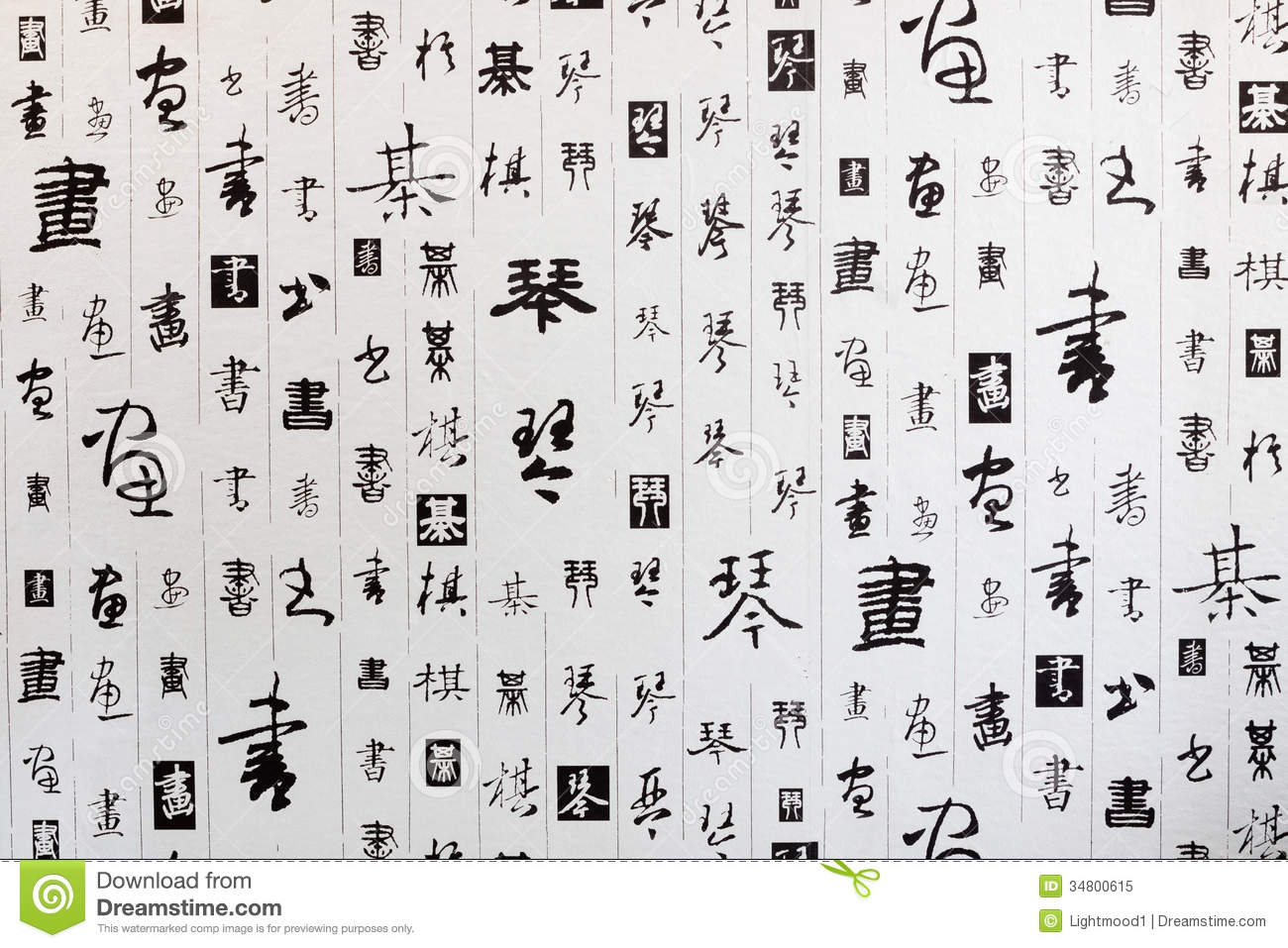 The Background Of Chinese Calligraphy Royalty Free Stock