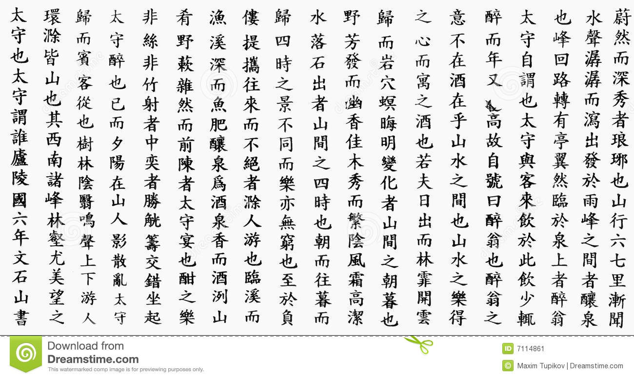 Chinese Calligraphy Samples Text Background Stock Image