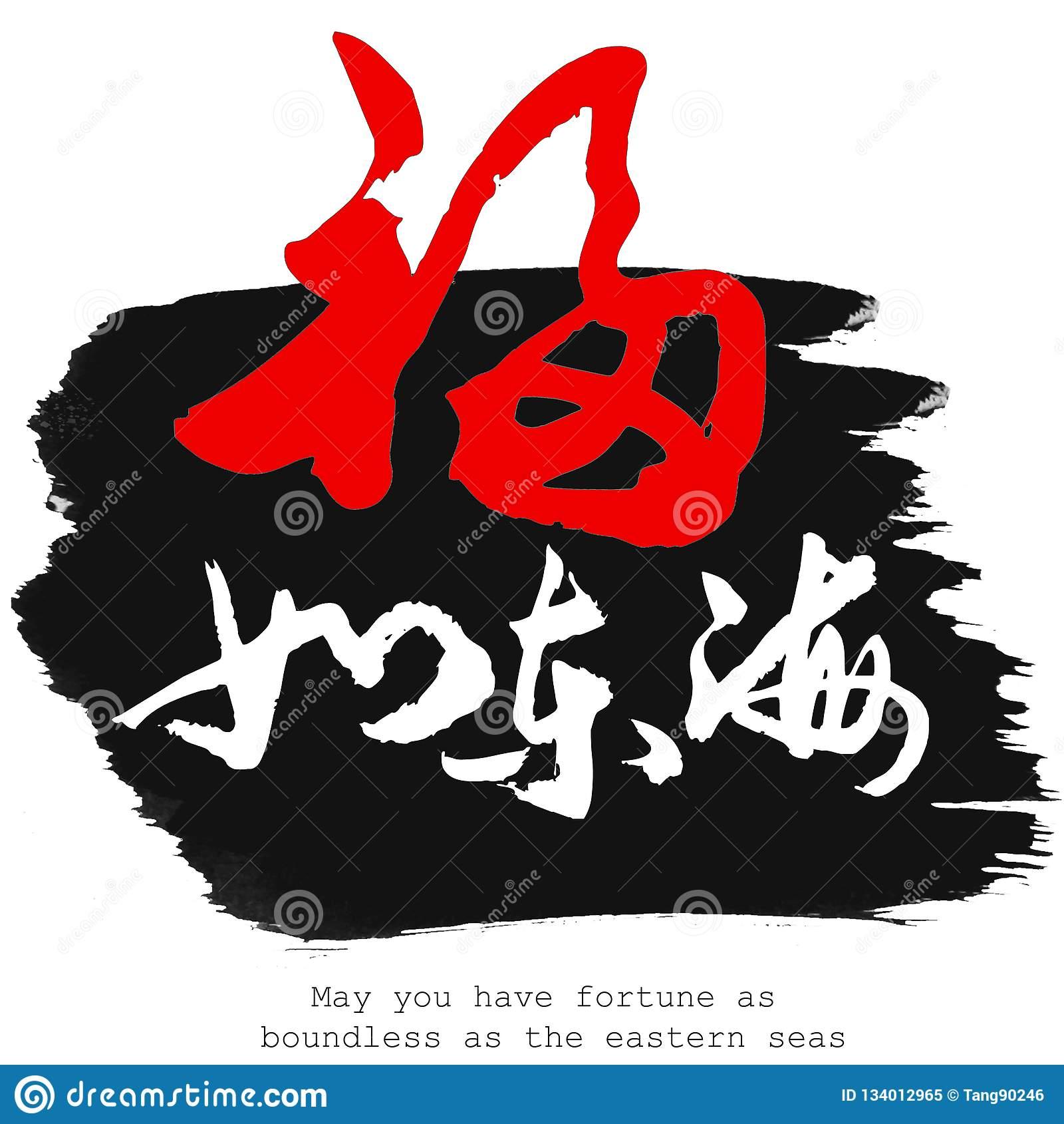 Chinese Calligraphy Word Of May You Have Fortune As Boundless As Stock Illustration - Illustration of isolated. fortune: 134012965