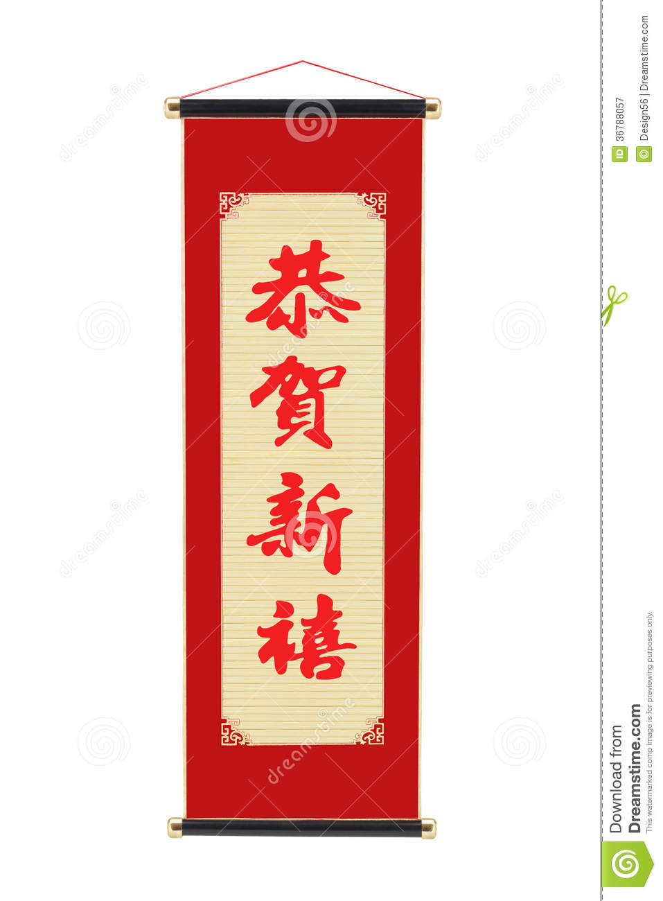 Chinese Festive Scroll Royalty Free Stock Photography