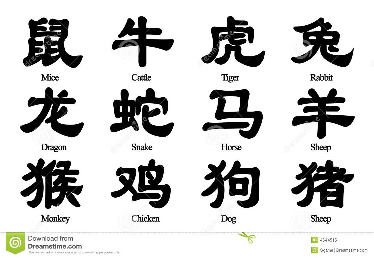 Chinese Zodiac Font Royalty Free Stock Photo Image 4644515