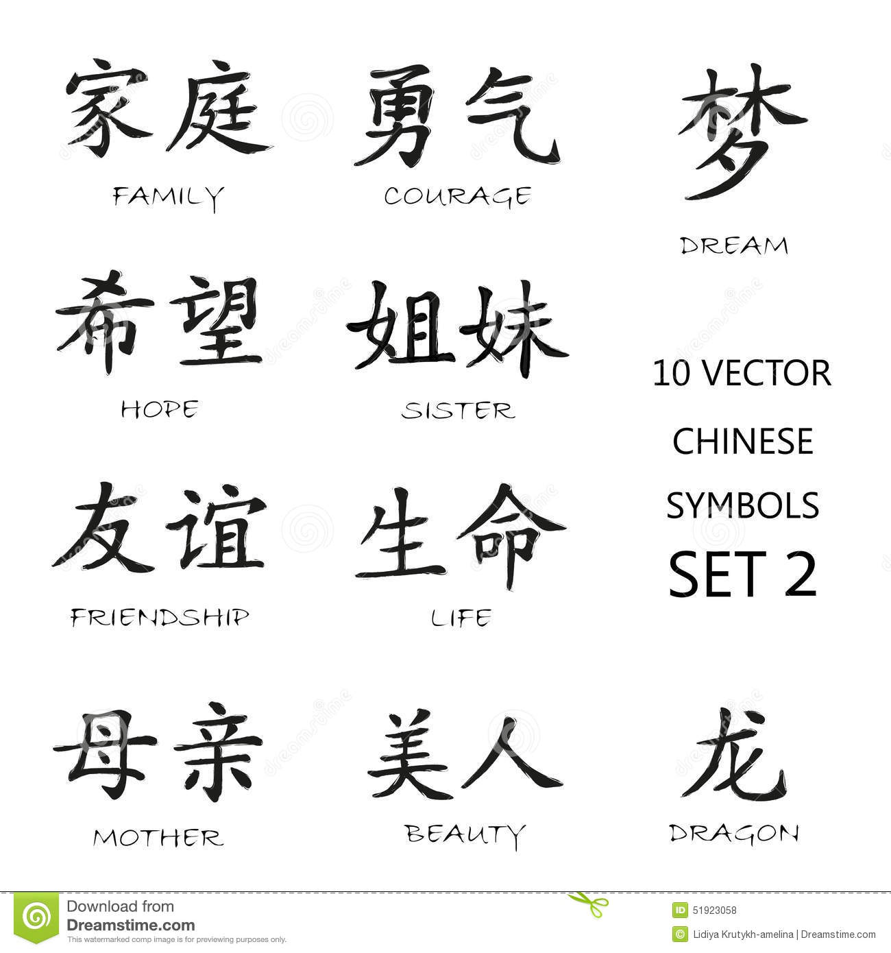 Classic Chinese Ink Symbols Set 2 Stock Vector