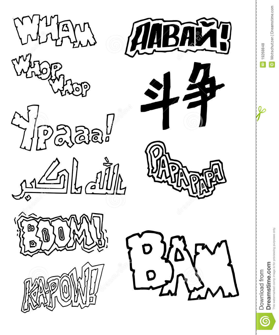 Comic Book Sound Effects stock vector. Illustration of