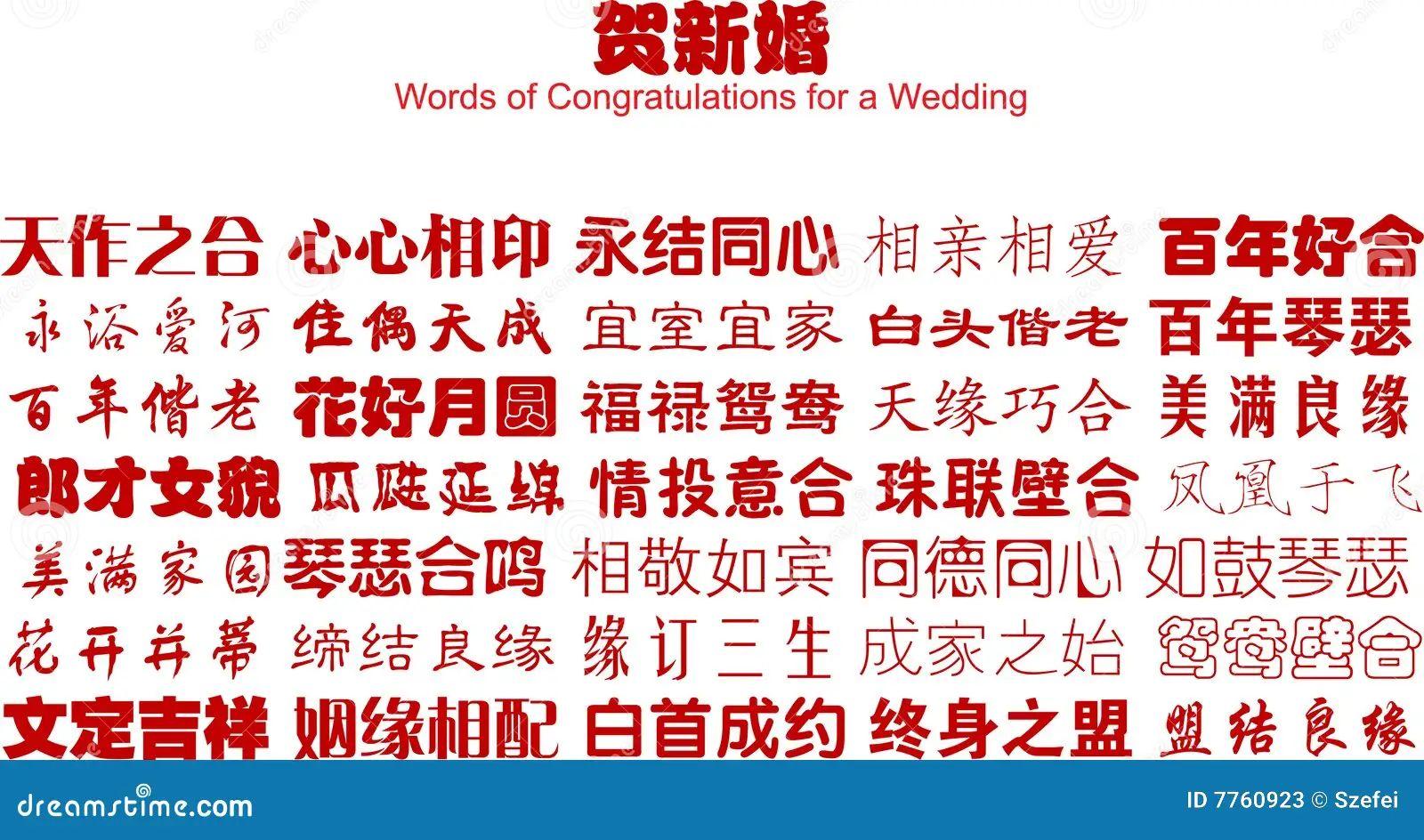 z wedding words