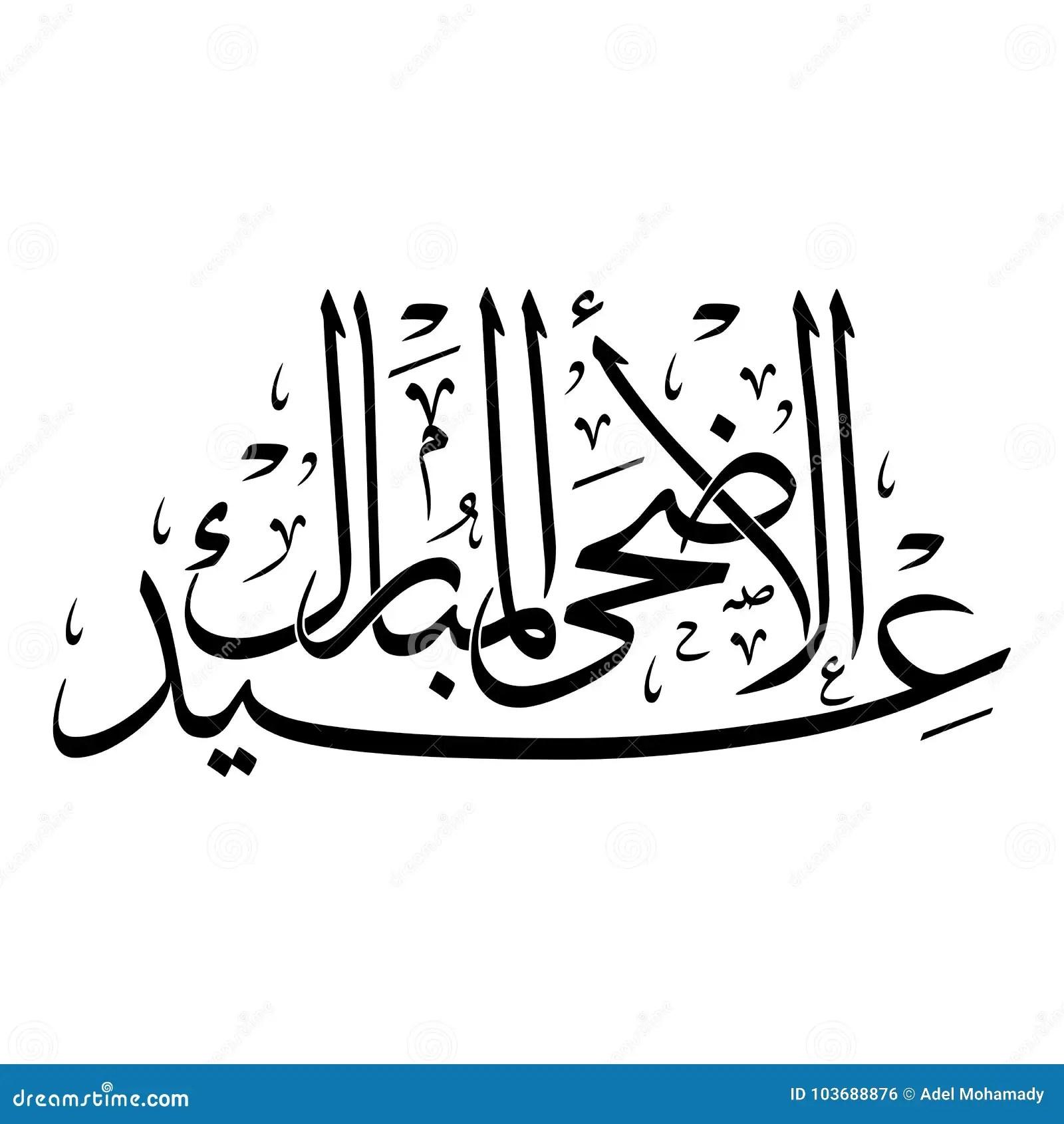 Eid Al Adha Al Mubarak Calligraphy Stock Illustration