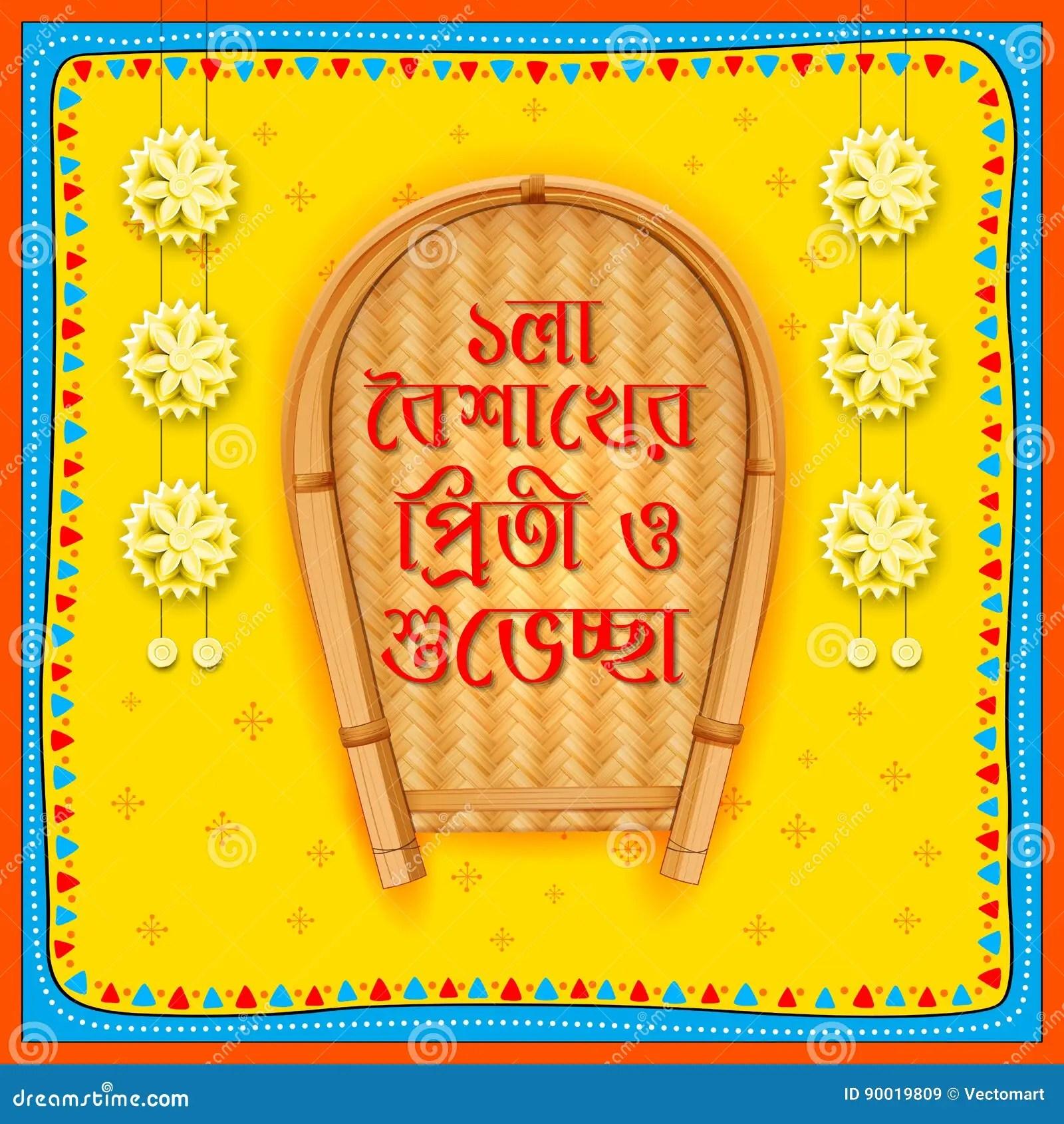 Greeting Background With Bengali Text Subho Nababarsha
