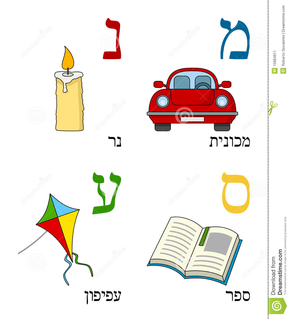 Hebrew Alphabet For Kids 4 Stock Vector