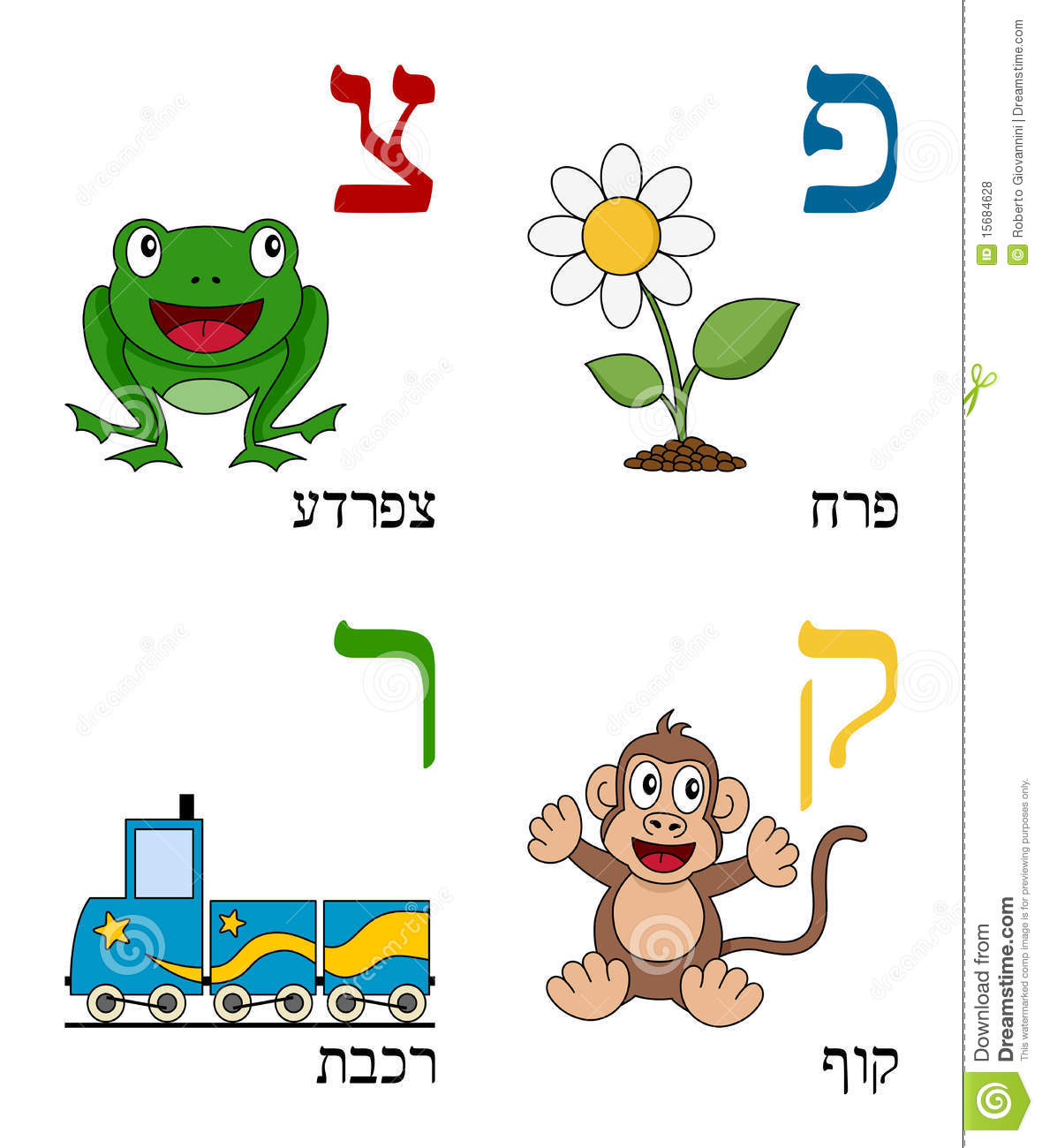 Hebrew Alphabet For Kids 5 Stock Vector
