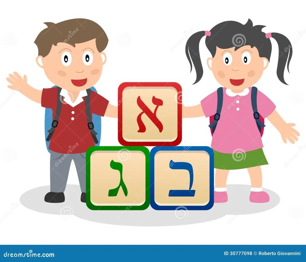 medium resolution of hebrew kids learning alphabet