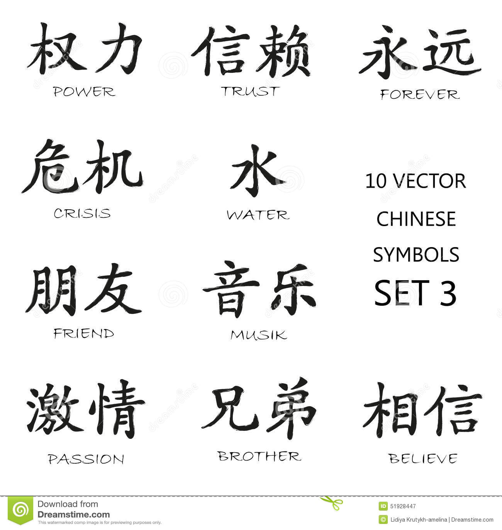 Insieme Di Simboli Cinese Classico Dell Inchiostro 3