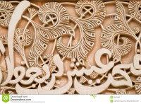 Islamic Art - Alhambra stock photo. Image of 14th, islamic ...