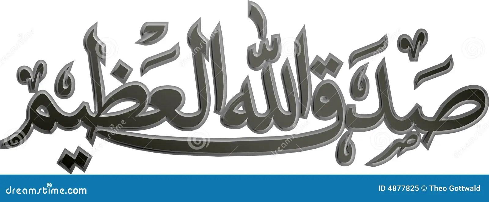 Islamic prayer symbol stock illustration. Illustration of