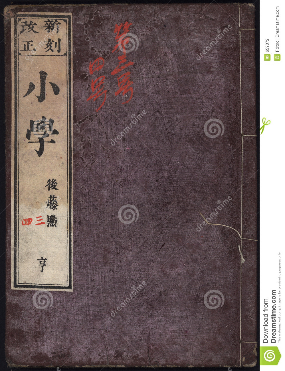 Japanese Book Front Cover stock photo Image of texture  659372