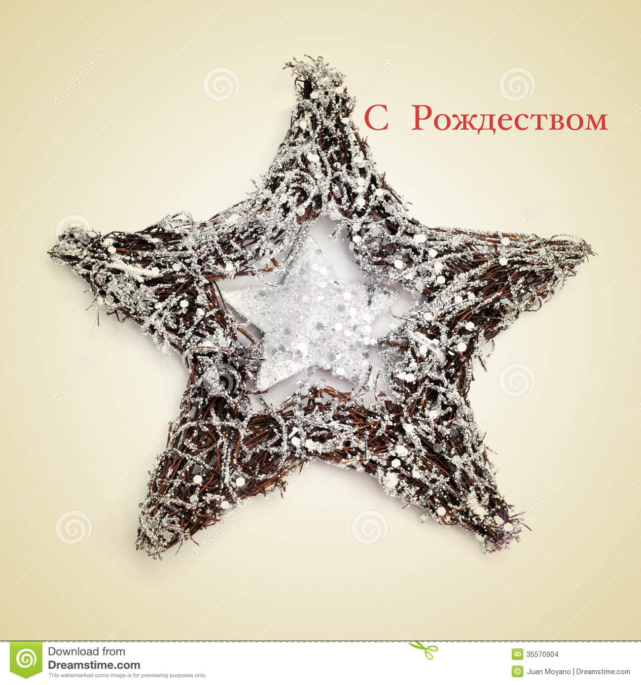 Merry Christmas In Russian Stock Photo Image Of Nostalgia