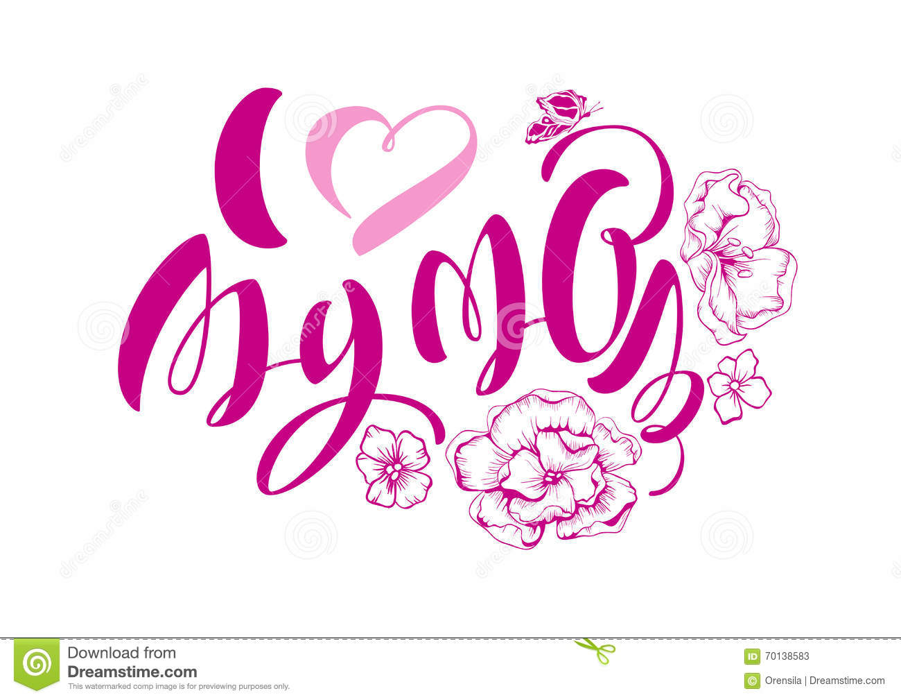 Mothers Day I Love My Mom Lettering Text For Greeting