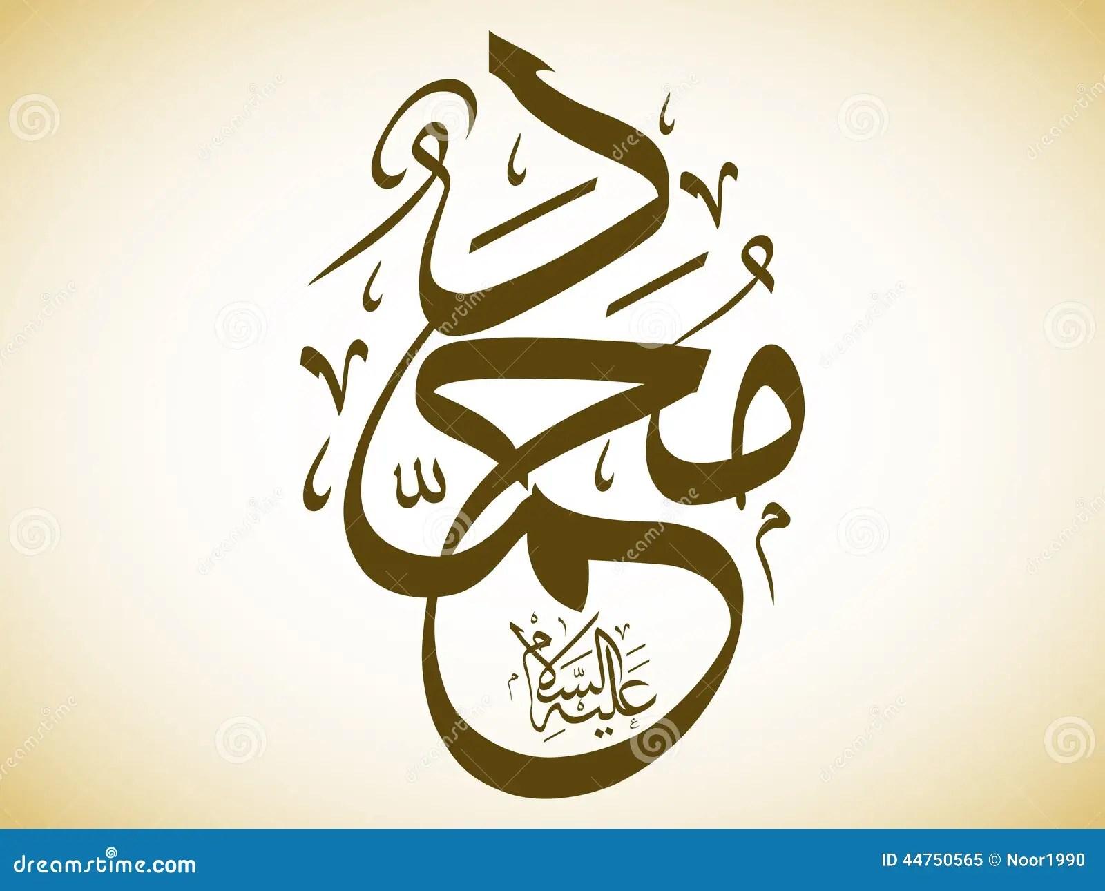 Muhammad Le Prophete Illustration De Vecteur Illustration