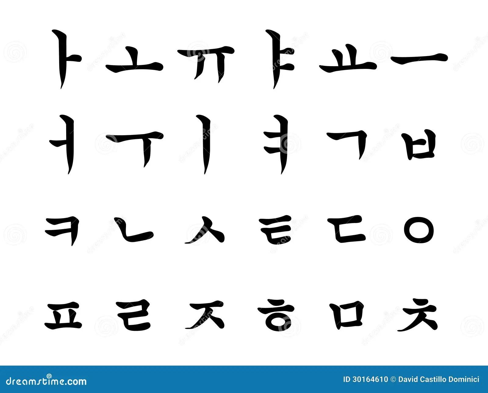 North Korean Alphabet Stock Illustration Illustration Of