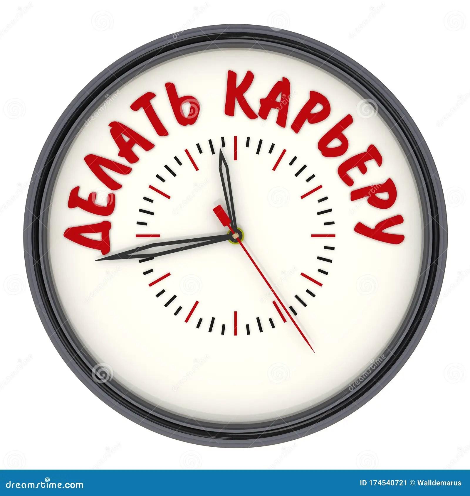 Let Amp X27 S Make A Clock Worksheet For Kids Stock Image