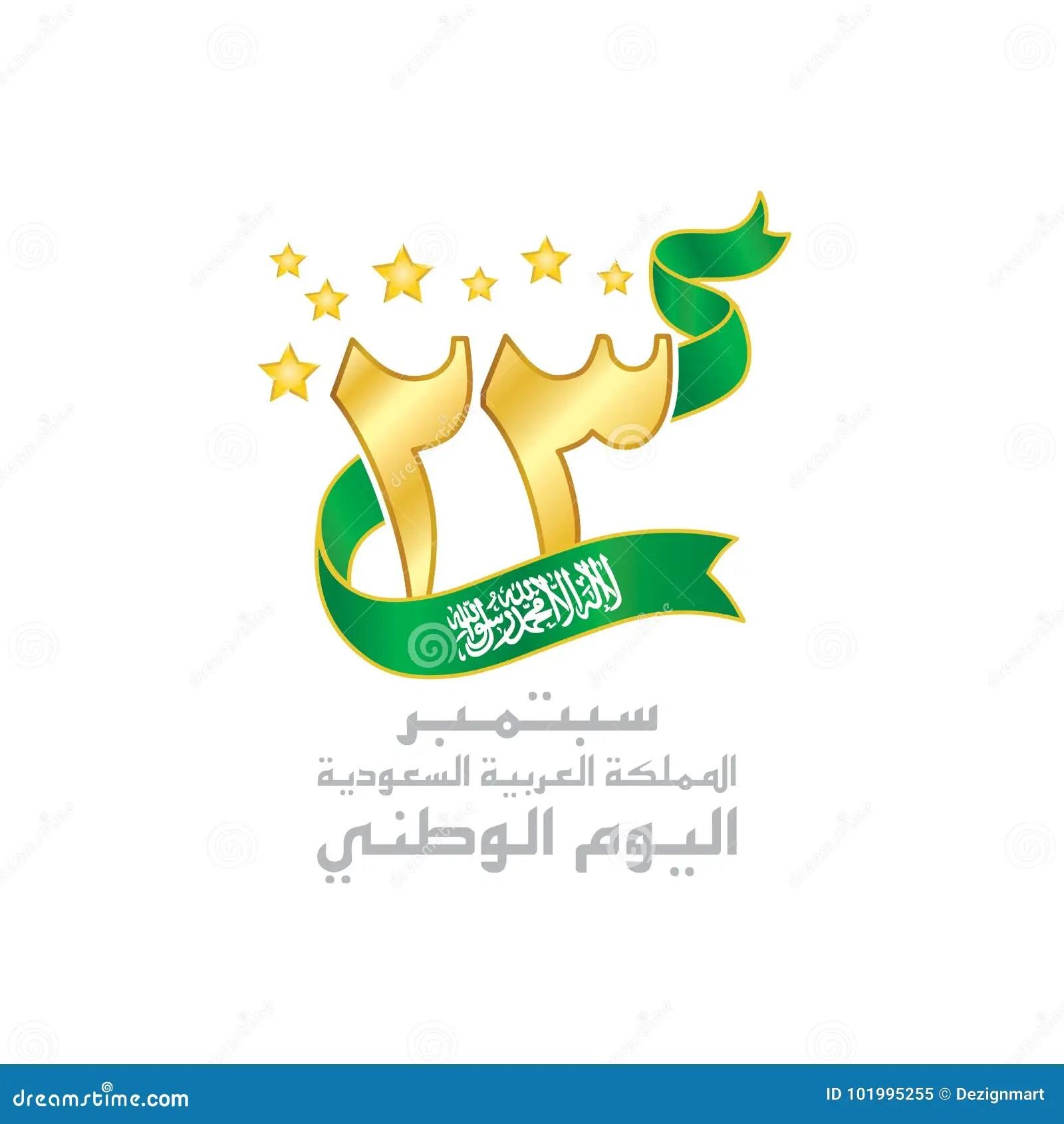 Saudi Arabia National Day Logo Stock Vector Illustration Of