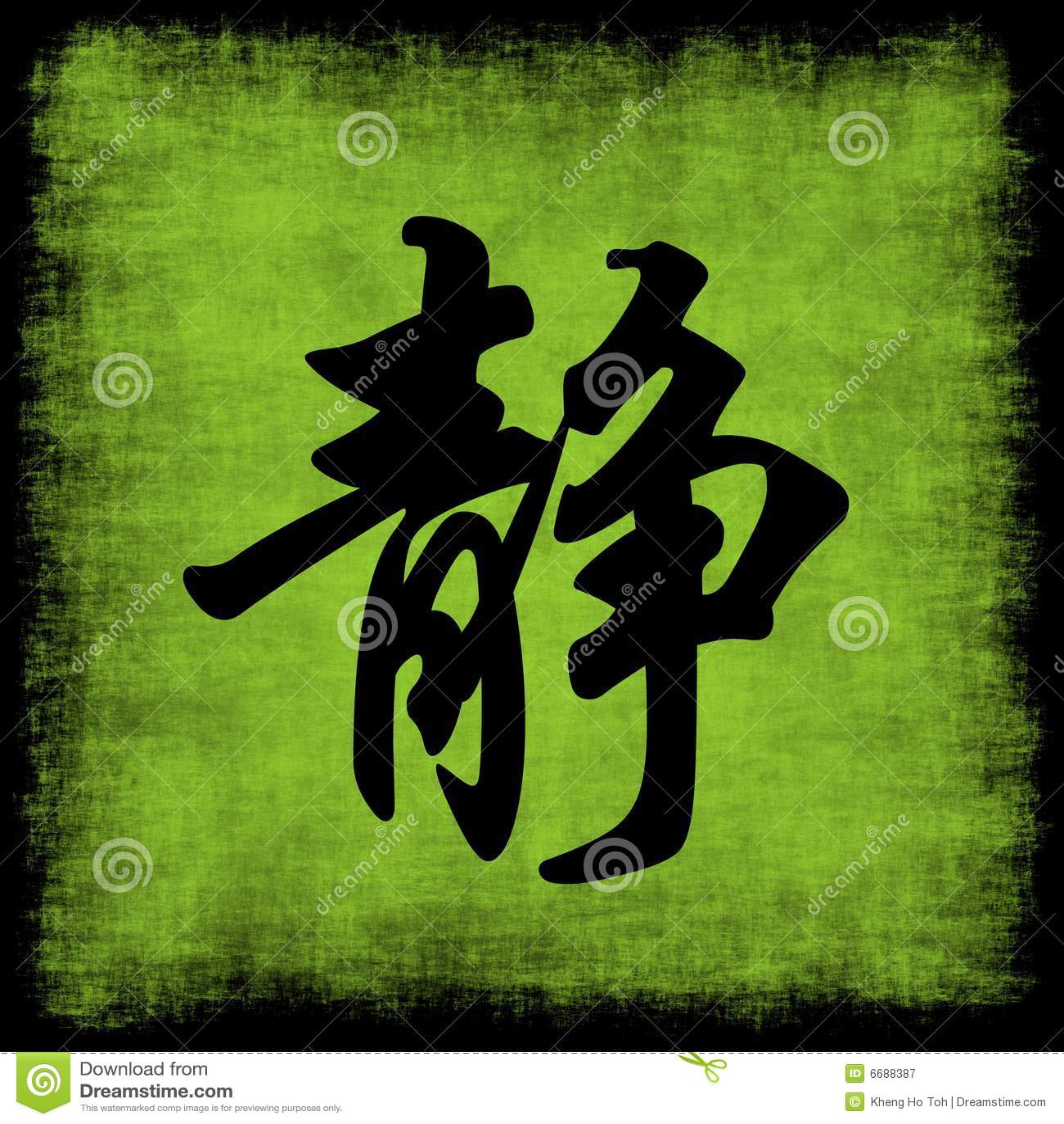 Asian Character Honor