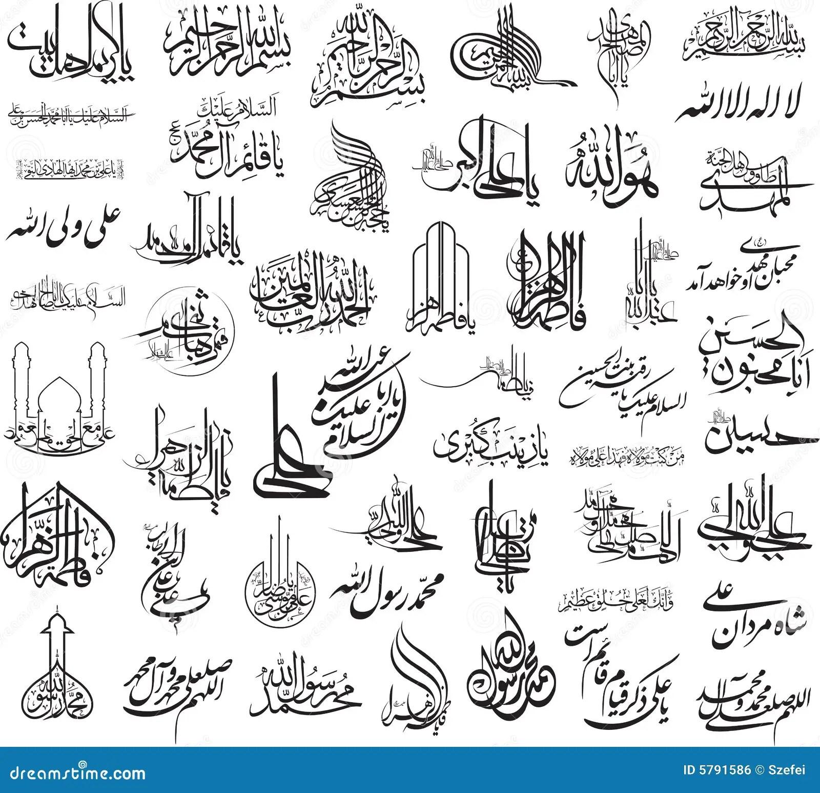 Simboli Arabi Illustrazione Vettoriale Illustrazione Di
