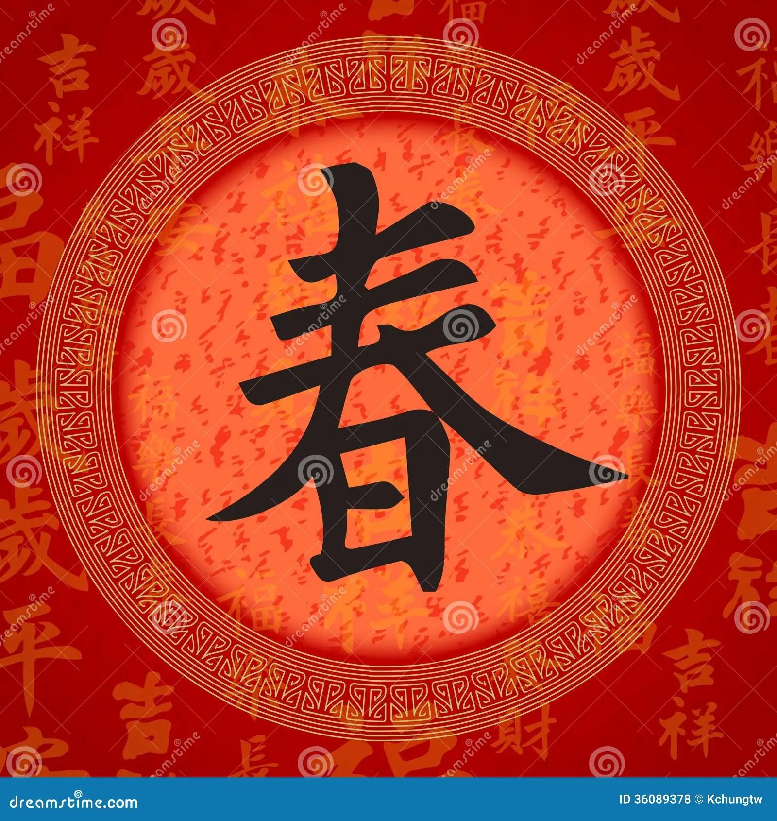 Symboles Chinois De Bonne Chance De Calligraphie Photos