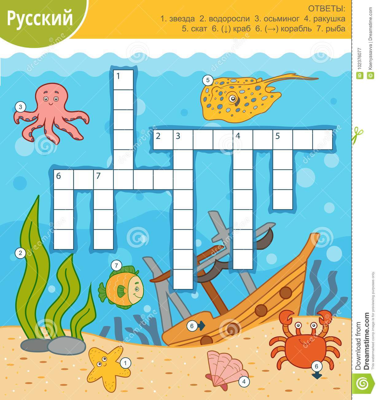 Color By Letter Puzzle For Children X Ray Cartoon Vector