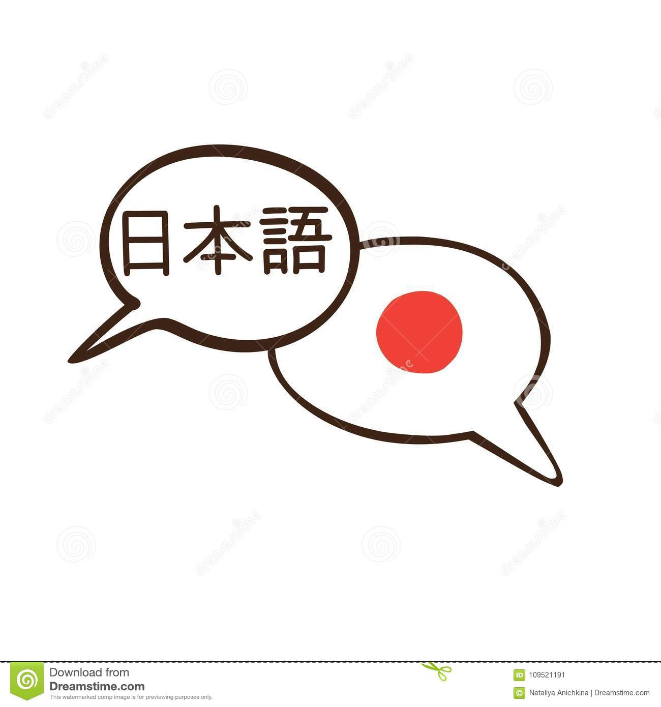 Vector Illustration Of Japanese Language And National Flag