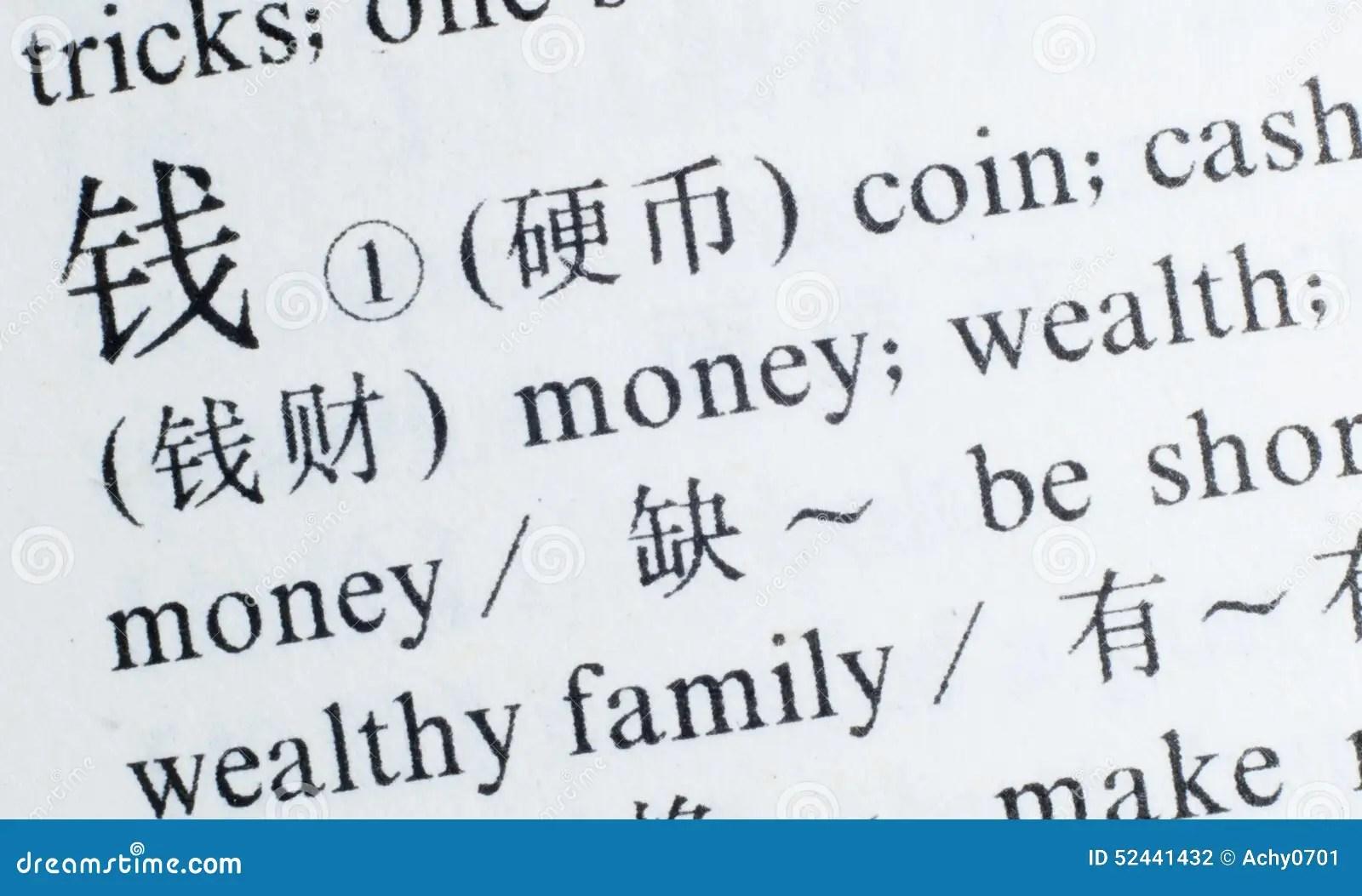 Word Money Written In Chinese Language Stock Photo